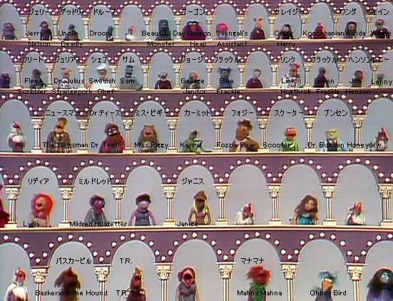muppet show line.jpg